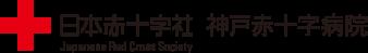 日本赤十字社 神戸赤十字病院