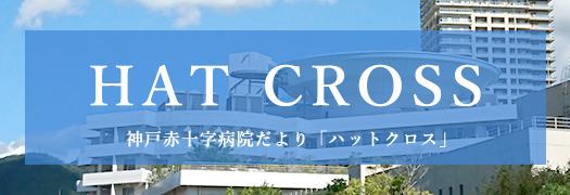 HAT CROSS 神戸赤十字病院だより「ハットクロス」