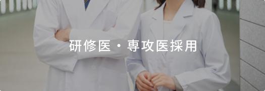 研修医・専攻医採用